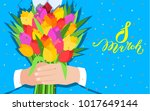 concept of celebration. bouquet ... | Shutterstock .eps vector #1017649144