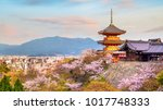 kiyomizu dera temple and cherry ... | Shutterstock . vector #1017748333