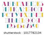 custom cyrillic poster font... | Shutterstock .eps vector #1017782134