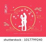 yuan xiao jie  chinese...   Shutterstock .eps vector #1017799240