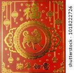 happy chinese new year 2018 ... | Shutterstock . vector #1018222726