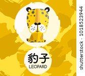 leopard   set of adorable baby... | Shutterstock .eps vector #1018523944