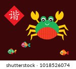 crab greeting card with chinese ... | Shutterstock .eps vector #1018526074