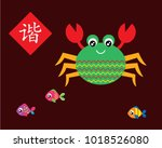 crab greeting card with chinese ... | Shutterstock .eps vector #1018526080