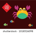 crab greeting card with chinese ... | Shutterstock .eps vector #1018526098