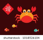 crab greeting card with chinese ... | Shutterstock .eps vector #1018526104