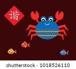 crab greeting card with chinese ... | Shutterstock .eps vector #1018526110