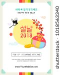 seollal festival poster vector... | Shutterstock .eps vector #1018563340