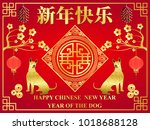 happy chinese new year  year... | Shutterstock .eps vector #1018688128