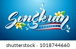 songkran thai new year logo | Shutterstock .eps vector #1018744660