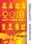 happy chinese new year 2018...   Shutterstock .eps vector #1018799080