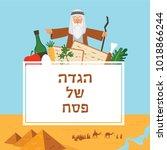 passover haggadah design... | Shutterstock .eps vector #1018866244