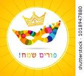 happy purim lettering hebrew... | Shutterstock .eps vector #1018947880