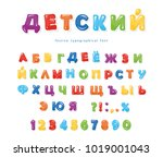 cyrillic colorful font for kids.... | Shutterstock .eps vector #1019001043