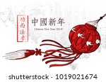 hand drawn chinese new year... | Shutterstock .eps vector #1019021674