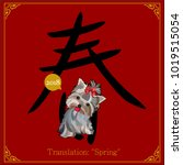 chinese new year couplets | Shutterstock .eps vector #1019515054