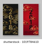 set of two greeting cards for... | Shutterstock .eps vector #1019784610