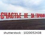 perm  russia   september 19 ... | Shutterstock . vector #1020052438