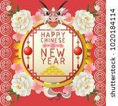 chinese good luck elements cute ... | Shutterstock .eps vector #1020184114