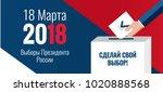 presidential election banner... | Shutterstock .eps vector #1020888568