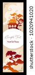 vertical banner in traditional... | Shutterstock .eps vector #1020941020