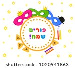 jewish holiday of purim  masks...   Shutterstock .eps vector #1020941863
