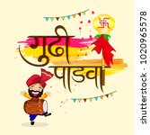 happy gudi padwa  marathi new... | Shutterstock .eps vector #1020965578