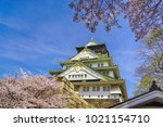 osaka castle under clear blue... | Shutterstock . vector #1021154710