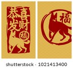 2018 chinese new year. year of... | Shutterstock .eps vector #1021413400
