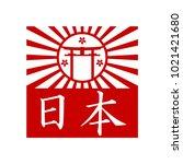 japanese vector art design... | Shutterstock .eps vector #1021421680