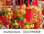 vietnamese new year decorations ... | Shutterstock . vector #1021598308