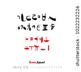 korean alphabet   handwritten...   Shutterstock .eps vector #1022232226