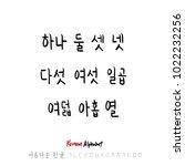 korean alphabet   handwritten...   Shutterstock .eps vector #1022232256