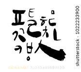 vector fonts   handwritten... | Shutterstock .eps vector #1022233900