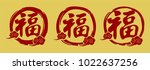 2018 chinese new year. year of... | Shutterstock .eps vector #1022637256