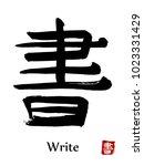 hand drawn hieroglyph translate ...   Shutterstock .eps vector #1023331429
