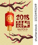 2018 chinese new year. year of... | Shutterstock .eps vector #1023490249