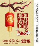 2018 chinese new year. year of... | Shutterstock .eps vector #1023490270