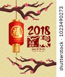 2018 chinese new year. year of... | Shutterstock .eps vector #1023490273