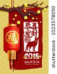 2018 chinese new year. year of... | Shutterstock .eps vector #1023578050
