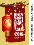 2018 chinese new year. year of... | Shutterstock .eps vector #1023578053