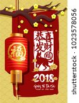 2018 chinese new year. year of... | Shutterstock .eps vector #1023578056