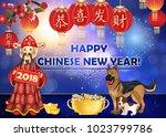 happy chinese new year 2018.... | Shutterstock . vector #1023799786