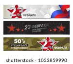 defender of the fatherland day... | Shutterstock .eps vector #1023859990