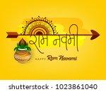 ram navami hindu festival... | Shutterstock .eps vector #1023861040