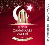 republic of turkey national... | Shutterstock .eps vector #1024079770