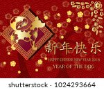 2018 happy chinese new year... | Shutterstock .eps vector #1024293664