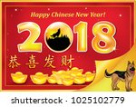 happy chinese new year 2018.... | Shutterstock . vector #1025102779