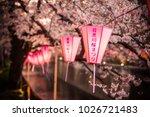 meguro  tokyo   japan   april 2 ... | Shutterstock . vector #1026721483