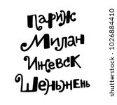 cyrillic hand lettering of... | Shutterstock .eps vector #1026884410